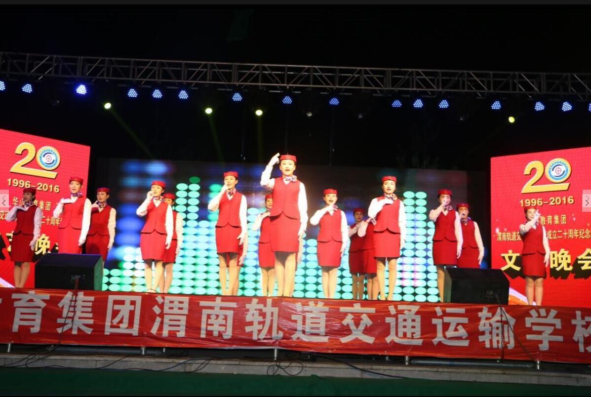 华山教育集团渭南轨道交通运输学校喜迎20周年校庆 【中国