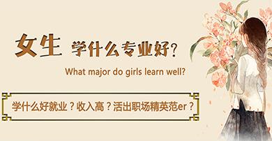 女生学什么专业好?