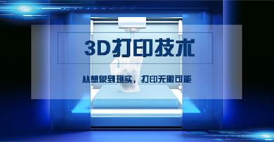 3D 打印技术应用专业